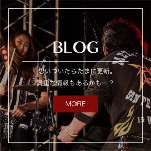 ハードロック居酒屋 川崎 思いついたらたまに更新、キャプテンブログ